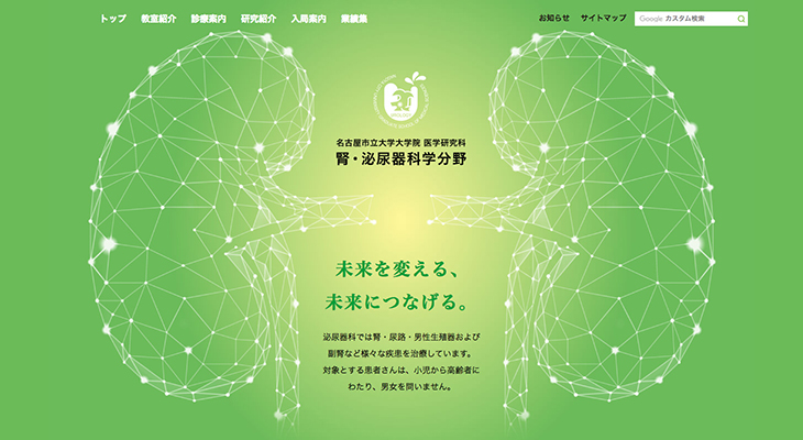 名古屋市立大学大学院医学研究科 腎・泌尿器科学分野