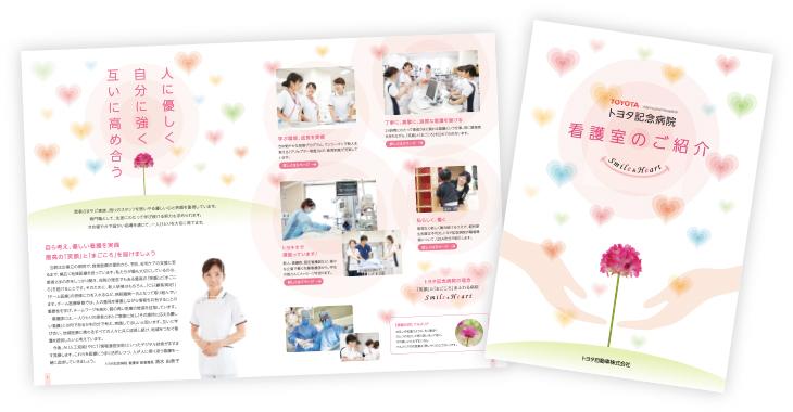 トヨタ記念病院 看護師募集パンフレット